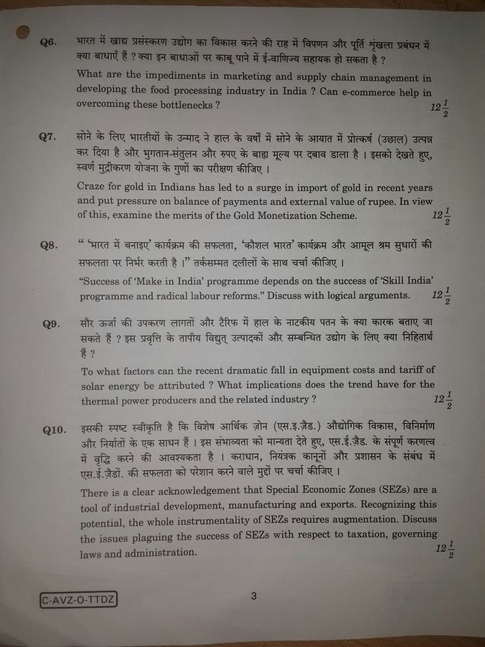 ias mains political science papers
