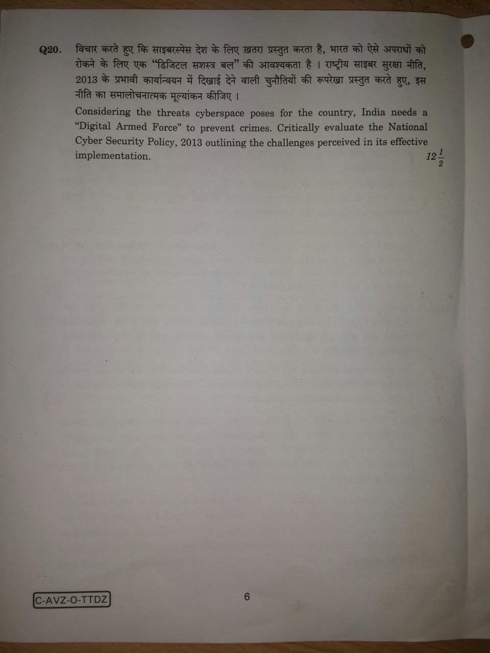 Best essay book for ias exam result