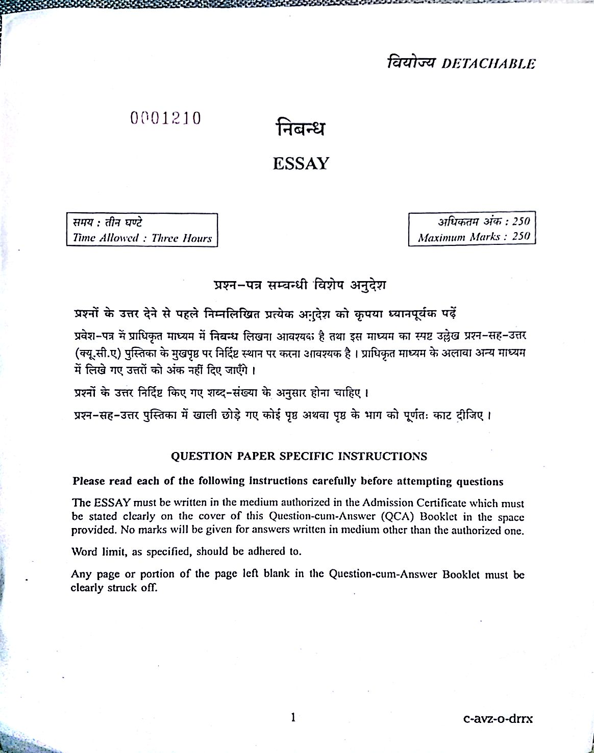 upsc mains 2015 question paper essay  essay 1
