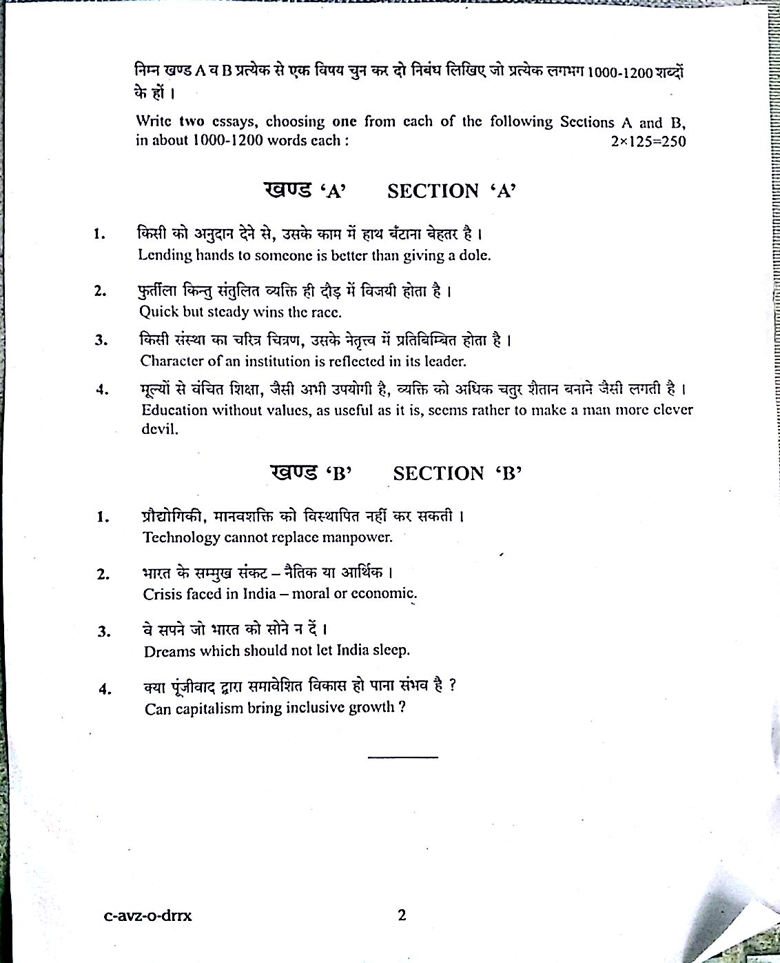 upsc mains question paper essay iasbaba essay 2