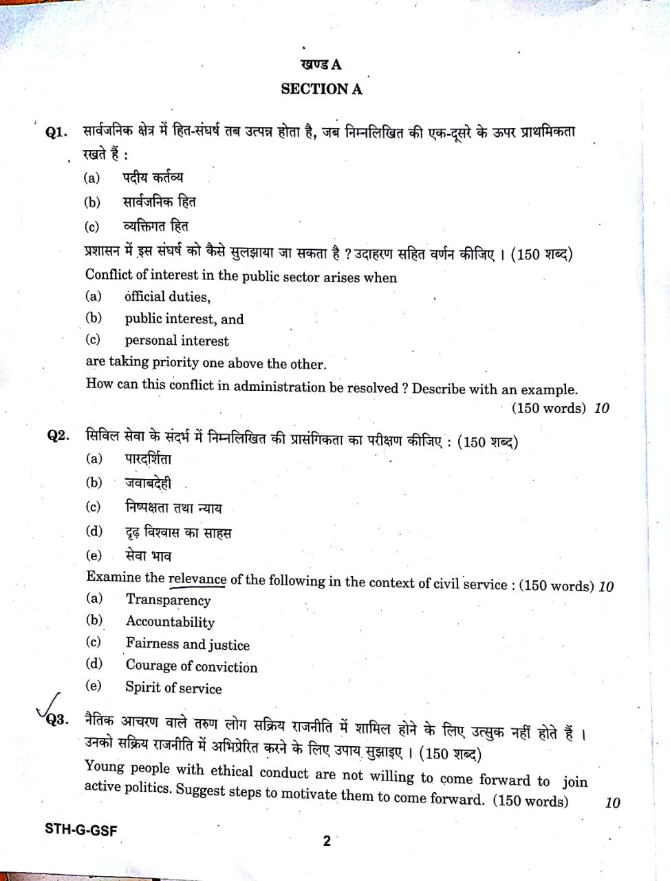 Ias Previous Year Question Papers With Answers Pdf