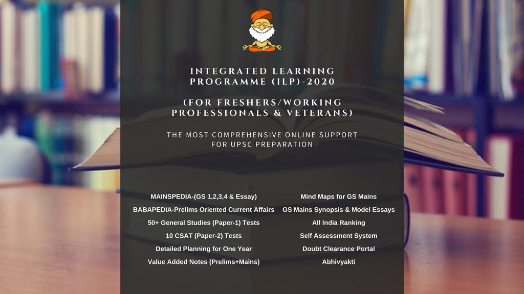 UPSC IAS 2020: INTEGRATED LEARNING PROGRAMME (ILP) ONLINE