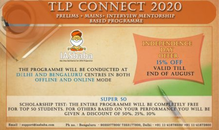 TLP Connect 2020: Prelims + Mains+ Interview Mentorship Based Programme