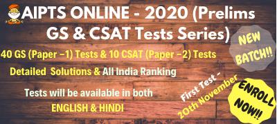 Prelims Test Series IAS UPSC