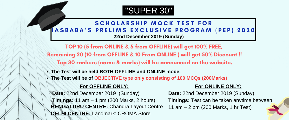 SUPER 30- SCHOLARSHIP MOCK TEST FOR IASbaba's PEP 2020