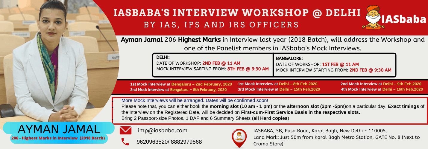 IASbaba's Interview Workshop - Ayman Jamal 206 Highest Marks in UPSC Interview