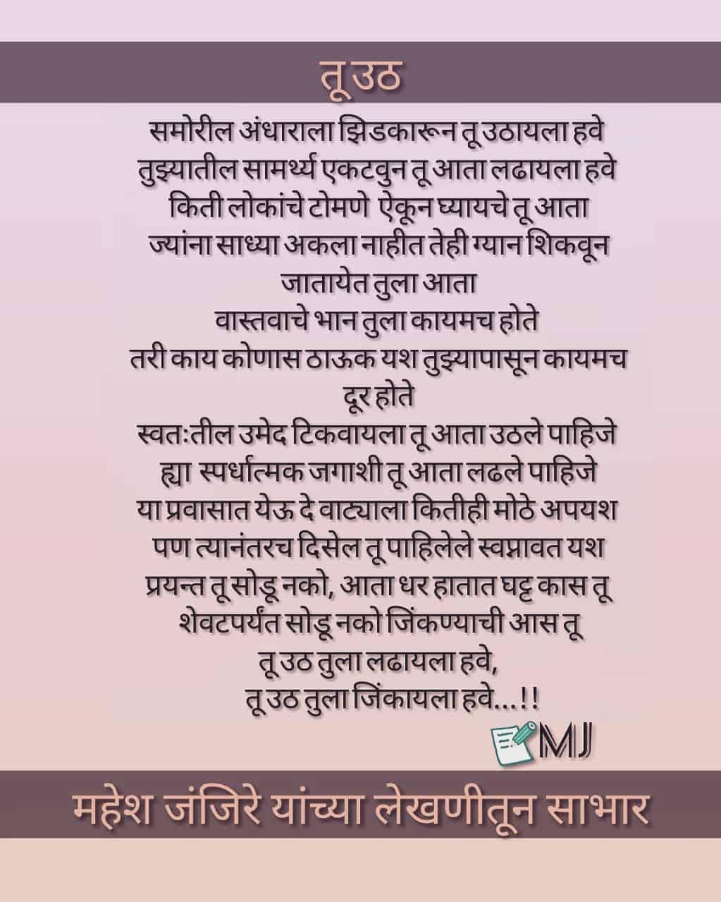 IASbaba - Catharsis-Poem by Mahesh-5